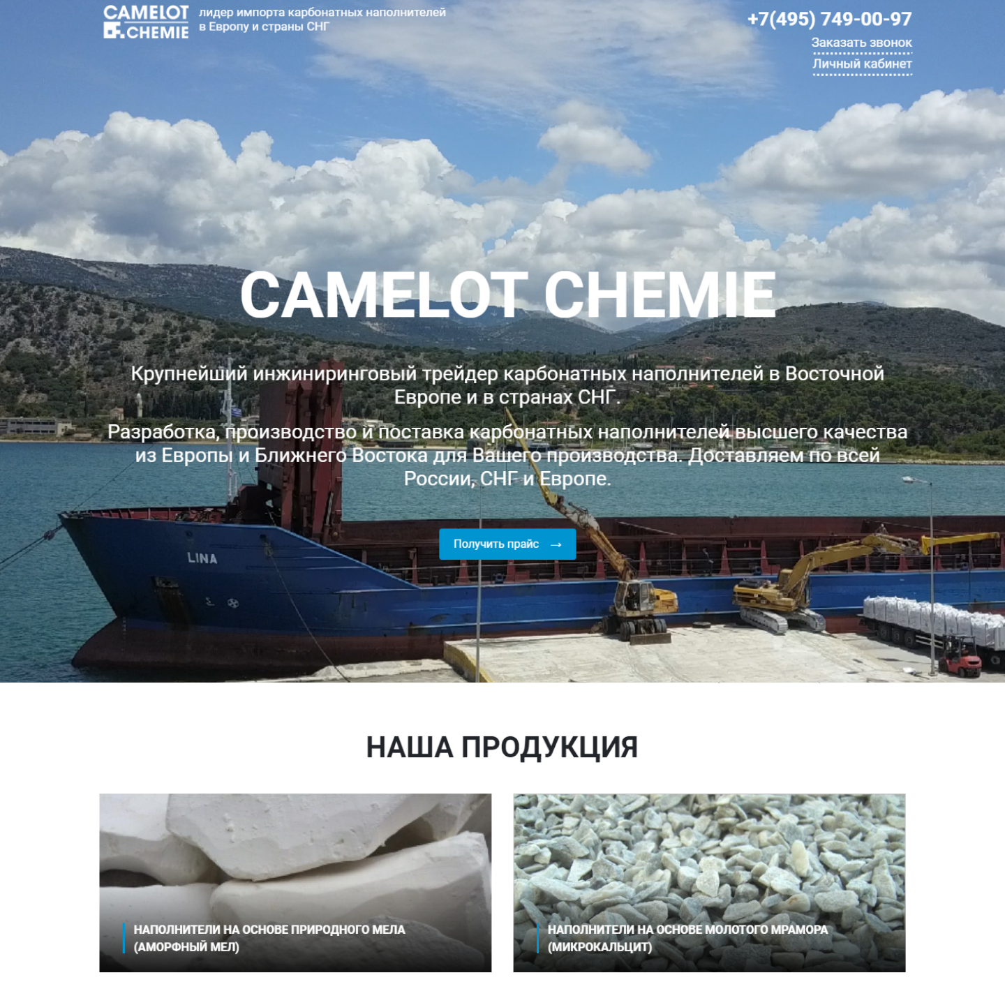 Camelot Chemie